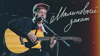 Gary - МАЛИНОВЫЙ ЗАКАТ (Live. XO Life 6 сезон)