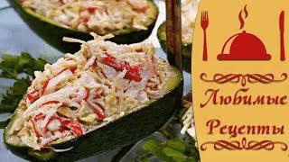 Авокадо с крабовыми палочками, оригинальная закуска