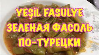 Зеленая фасоль ПО-ТУРЕЦКИ / YEŞİL FASULYE / Рецепт приготовления фасоли