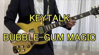 【ギター】KEYTALK/BUBBLE-GUM MAGIC【弾いてみた】