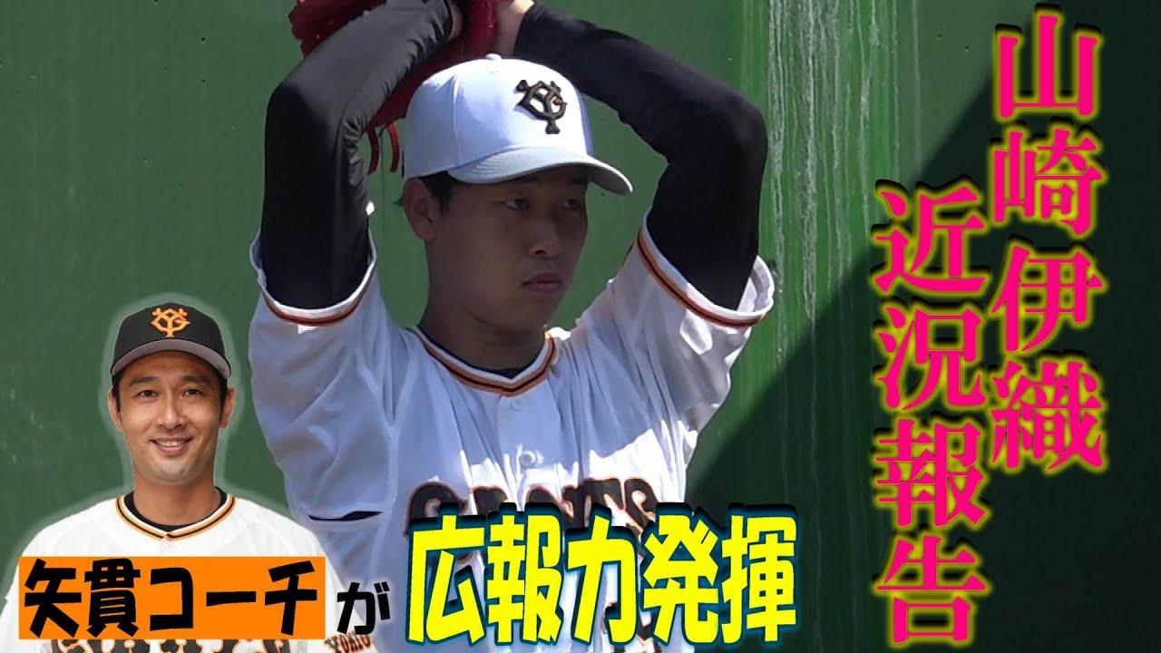 山崎伊織の近況報告!矢貫俊之コーチが広報力発揮!