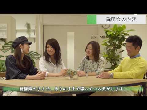 動画:sekimiki talk session vol 4「説明会の裏話♪」