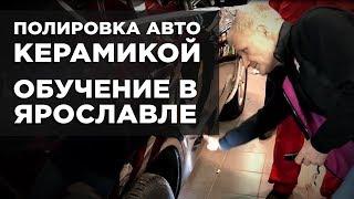 Полировка авто керамикой - обучение в Ярославле