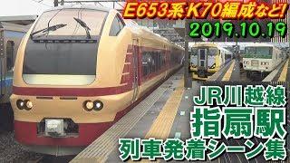 【E653系K70編成など!】JR川越線 指扇駅 列車発着シーン集 2019.10.19