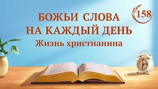 Божьи слова на каждый день | «Работа Бога и практика человека» | (отрывок 158)