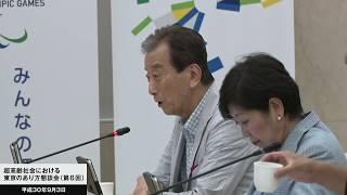 超高齢社会における東京のあり方懇談会(第6回)