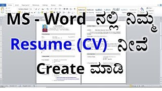 إنشاء سيرتك الذاتية (CV) في MS Word بنفسك (في الكانادا)
