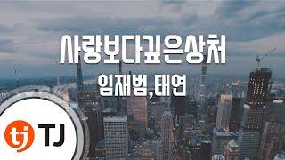 [TJ노래방] 사랑보다깊은상처 - 임재범,태연 (Yim Jae Bum,Taeyeon) / TJ Karaoke