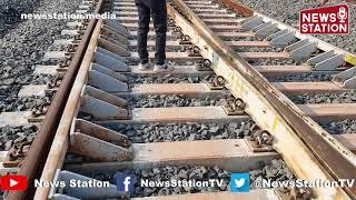 देखिए Dedicated Freight Corridor और Indian Railways की रेल पटरियों में क्या है फर्क | News Station
