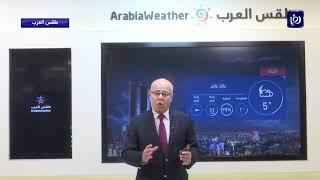 النشرة الجوية الأردنية من رؤيا 21-4-2019 | Jordan Weather
