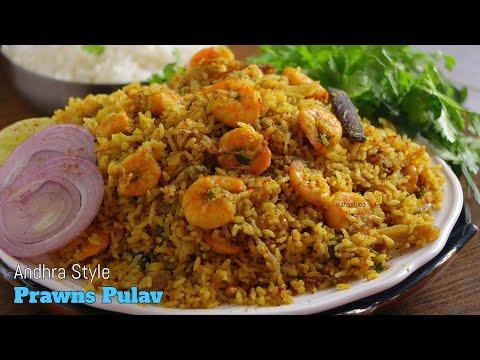Andhra Style Spicy Prawns Pulav రొయ్యల పులావ్ ఈ కొలతలు టిప్స్ పాటించండి పర్ఫెక్ట్ పులావ్ గారంటీ