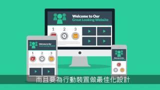 什麼是智慧型網頁Responsive Web Design (RWD)