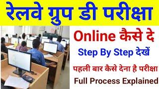 रेलवे ग्रुप डी ऑनलाइन परीक्षा मे ये गलती मत करना | रेलवे ग्रुप डी ऑनलाइन | Group d online