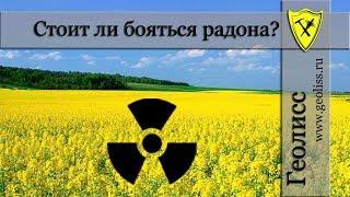Радиационный контроль земельных участков. Замеры радона до стройки