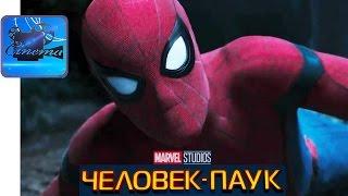 Человек-Паук: Возвращение Домой [2017] Расширенный Трейлер (ENG)