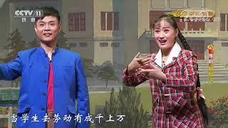 《CCTV空中剧院》 20191230 豫剧《朝阳沟》 1/2| CCTV戏曲