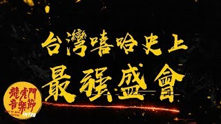 ON MY WAY 只前進不後退,龍虎門音樂節 4/28 噪翻一整夜!