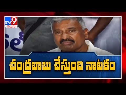 చంద్రబాబు రాద్ధాంతం చేస్తున్నాడు..!   Peddi Reddy over stone attack on Chandrababu   Tirupati - TV9