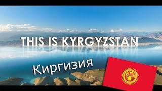 This is Kyrgyzstan | 4k | Кыргызстан | قيرغيزستان