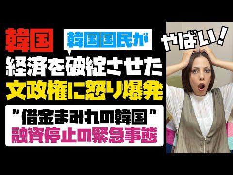 2021/09/09 【地獄過ぎる】お金を借りれなくなった韓国国民が文政権に怒り爆発!!借金まみれの韓国。韓国の銀行が融資の一部停止と制限する緊急事態。