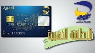 طريقة طلب بطاقة الدفع الالكترونية الذهبية من بريد الجزائر و رأيي الشخصي حولها