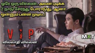V.I.P |Korean Movie Explained in Tamil|Mxt|SuspenseThriller|Movie Reviews|tamil dubbed