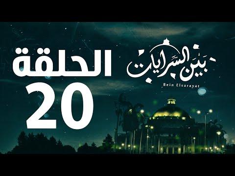 مسلسل بين السرايات HD - الحلقة العشرون ( 20 )  - Bein Al Sarayat Series Eps 20