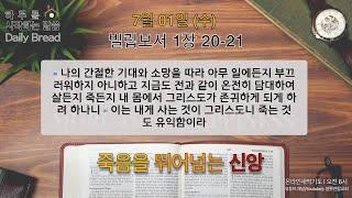 7월 01일 (수) 온라인 새벽기도-빌립보서1장