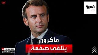 شاهد.. شخص يصفع الرئيس الفرنسي ماكرون والأمن يعتقل شخصين