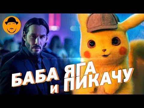 ПИКАЧУ и ДЖОН УИК 3 – Обзор Премьер