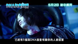 Platinum Data DNA 白金數據 [HK Trailer 香港版預告]