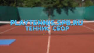Теннис Сборы