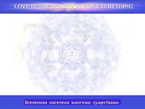 Part 1 - Pleiadian Alien Message - russian sub