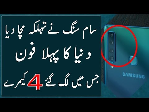 Samsung galaxy A9 World's First Phone with 4 Rear Cameras