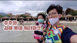 비오는날 다녀온 부산 김해 롯데워터파ᄏ…