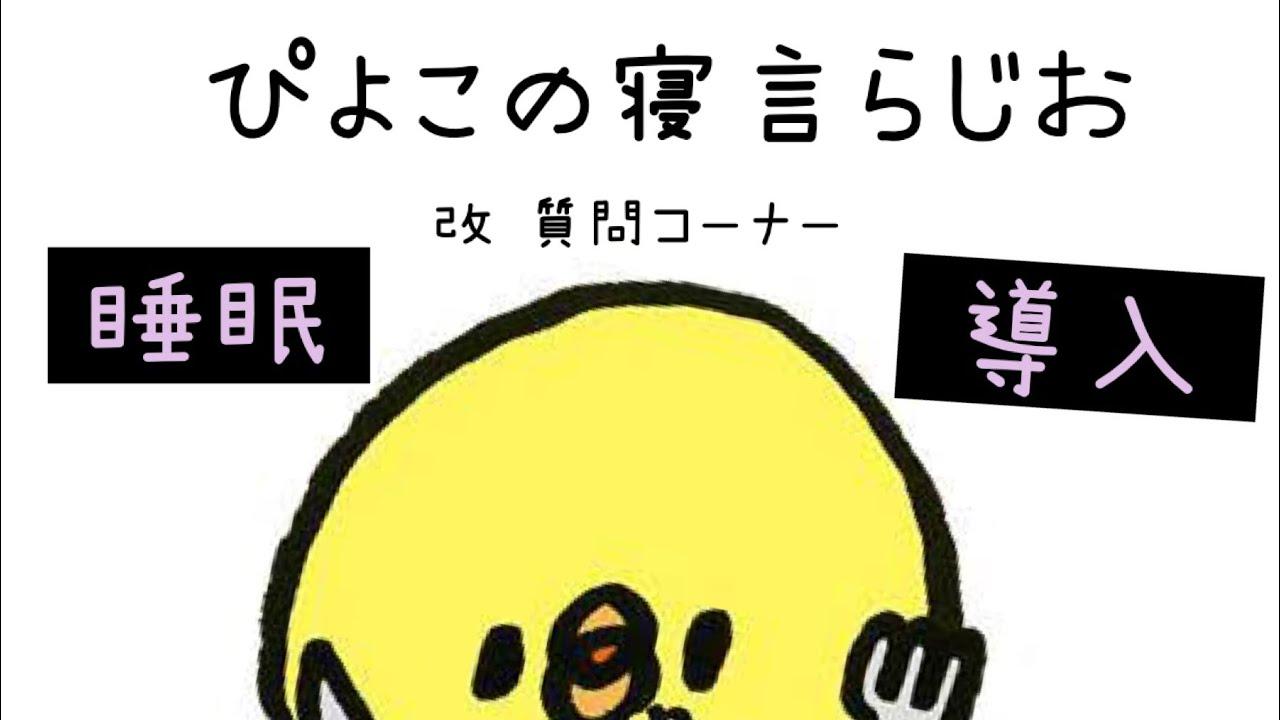 【睡眠用ラジオ】ぴよこの寝言らじお(質問コーナー)  수면 라디오