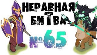 Неравная битва - Выпуск 65 (The Uneven Fight - Episode 65)
