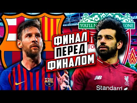 Барселона - Ливерпуль   Лучшая пара 1/2 финала Лиги Чемпионов   История + превью