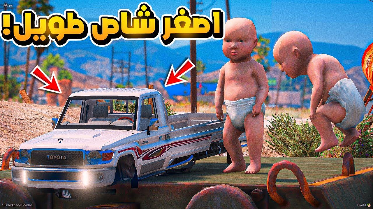 طفل معه اصغر شاص طويل وتنسرق الكفرات...😱!!  | فلم قراند GTA V