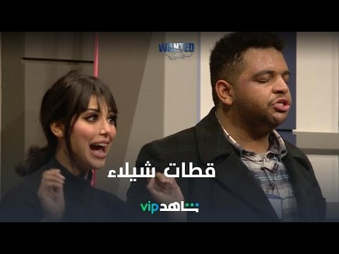 قطات شيلاء | مطلوب | شاهدVIP