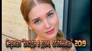 Сериал «Входя в дом оглянись» (2019) смотреть фильм на канале  Россия 1 Трейлер-анонс