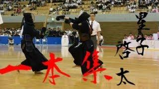 九州学院/星子 啓太【一本集】