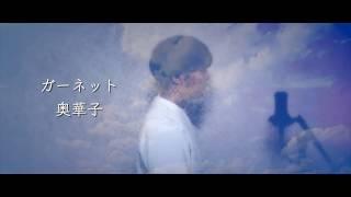 ガーネット/奥華子 「時をかける少女」主題歌 奥 華子/ガーネット(弾き...