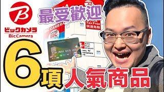 【日本必逛店】BIC CAMERA最熱賣的六樣商品×使用國泰世華信用卡超優惠《阿倫去旅行》