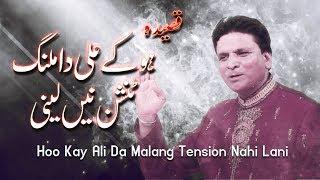 Qasida - Hoo Kay Ali Da Malang Tension Nahi Lani - Dr Rashid Ali Baig - 2018
