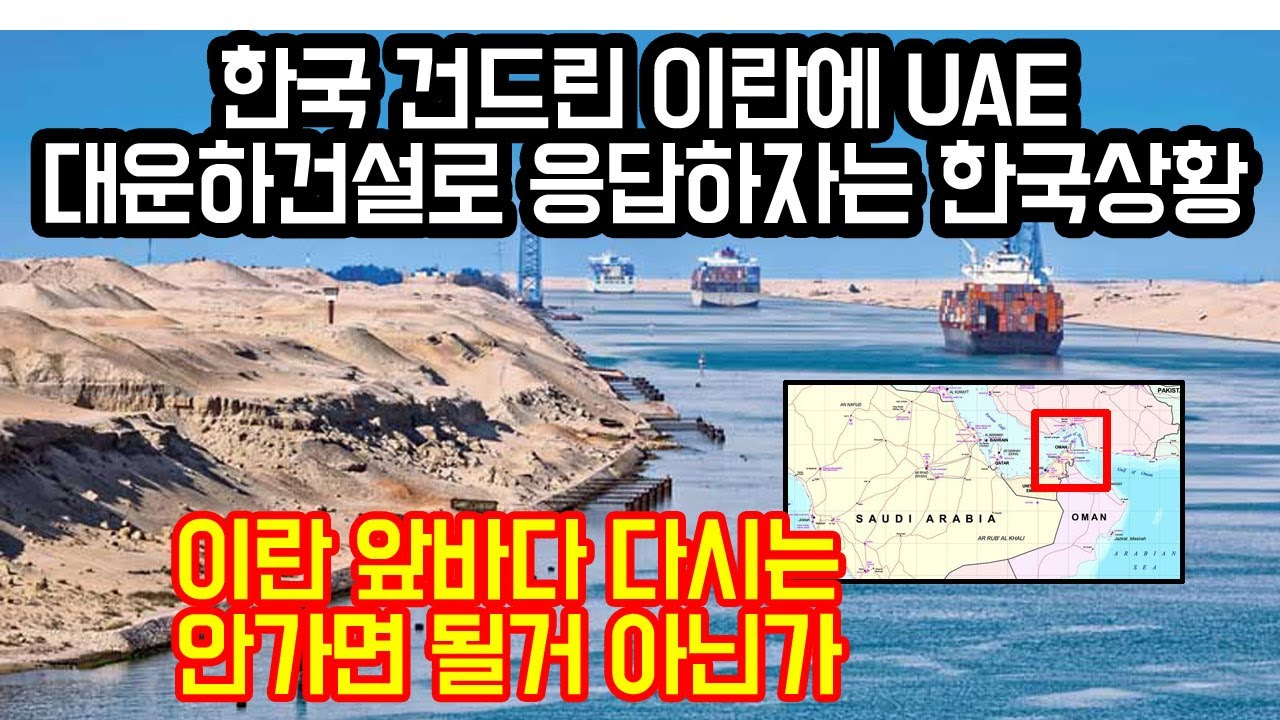 """한국건드린 이란에 UAE 대운하 건설로 응답하자는 한국상황 """"이란 앞바다 다시는 안가면 될거아닌가, 폭발한 한국"""""""