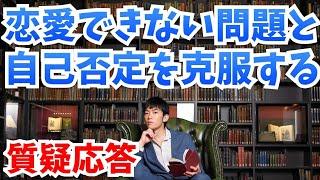 YouTube動画:【質疑応答】恋愛できない問題と自己否定を克服する方法