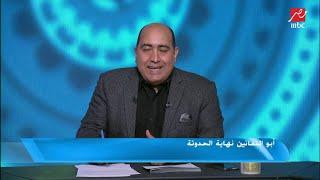 تأكيدًا لإنفراد اللعيب أقتراب بيراميدز من التعاقد مع رمضان صبحي.. أبو التفانين نهاية الحدوتة