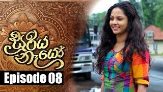Sooriya Naayo Episode 08 | 01 - 07 - 2018 | Siyatha TV Thumbnail