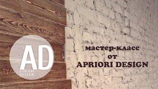 видео Декорирование интерьера